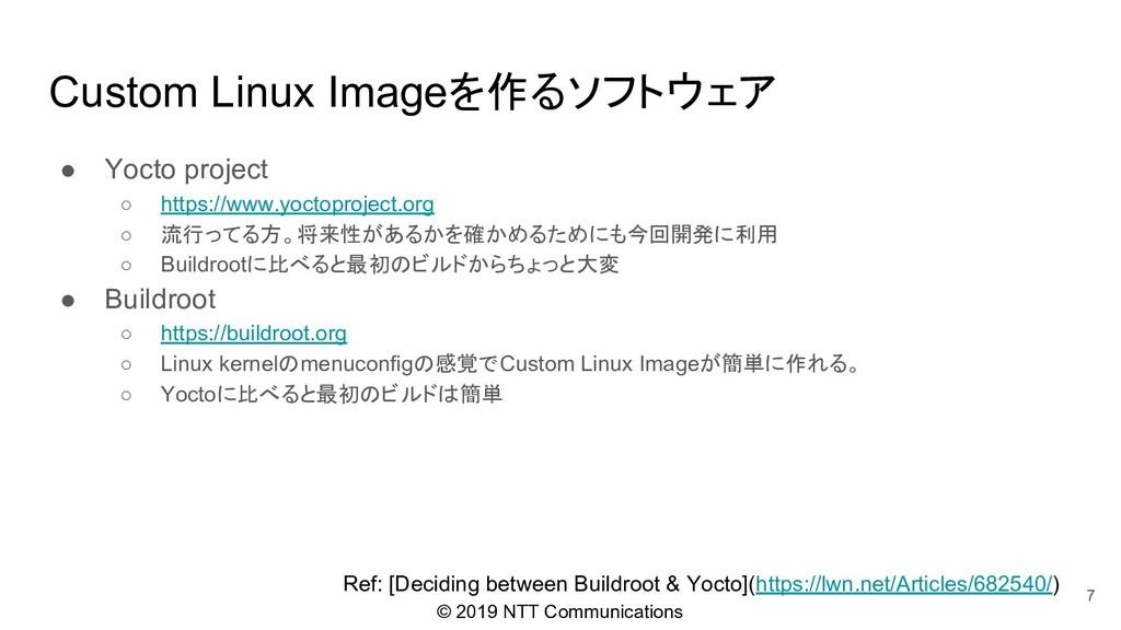 © 2019 NTT Communications Custom Linux Imageを作る...