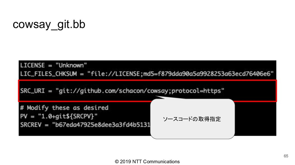 © 2019 NTT Communications cowsay_git.bb 65 ソースコ...