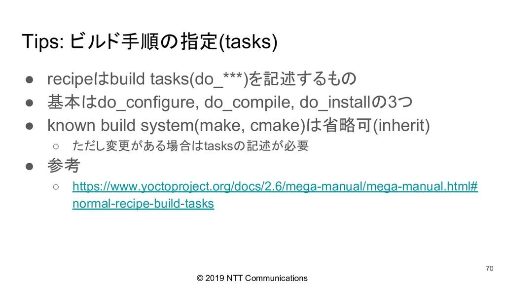 © 2019 NTT Communications Tips: ビルド手順の指定(tasks)...