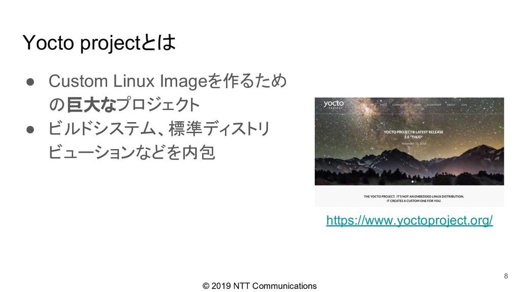 © 2019 NTT Communications Yocto projectとは ● Cus...