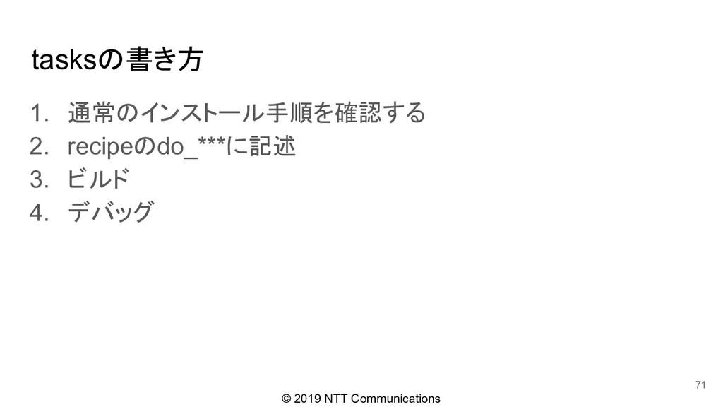 © 2019 NTT Communications tasksの書き方 1. 通常のインストー...