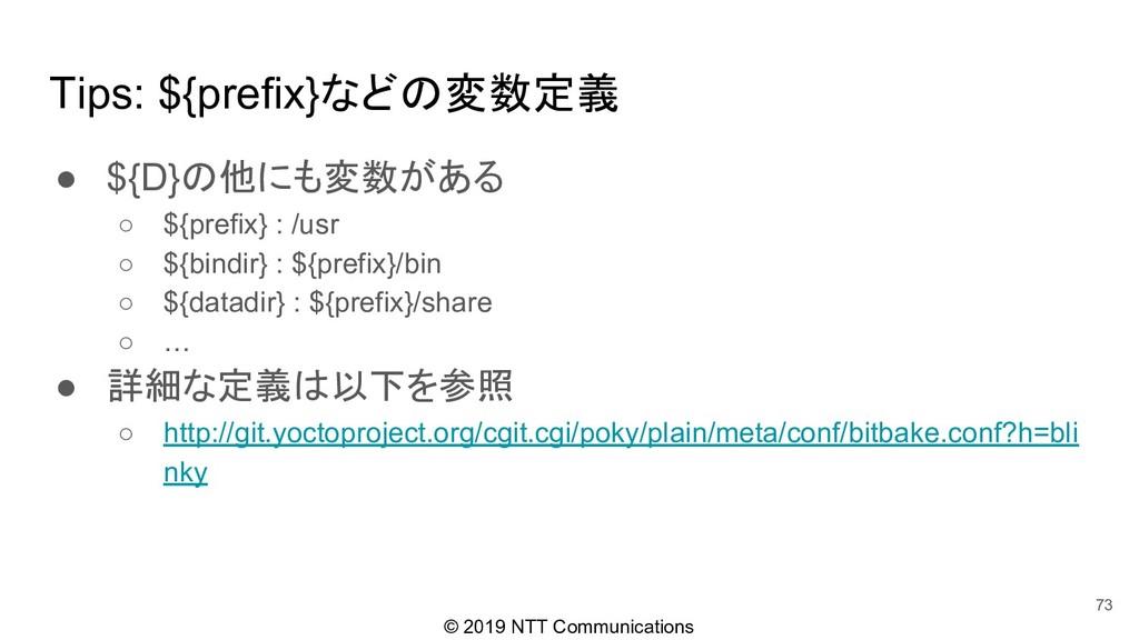 © 2019 NTT Communications Tips: ${prefix}などの変数定...