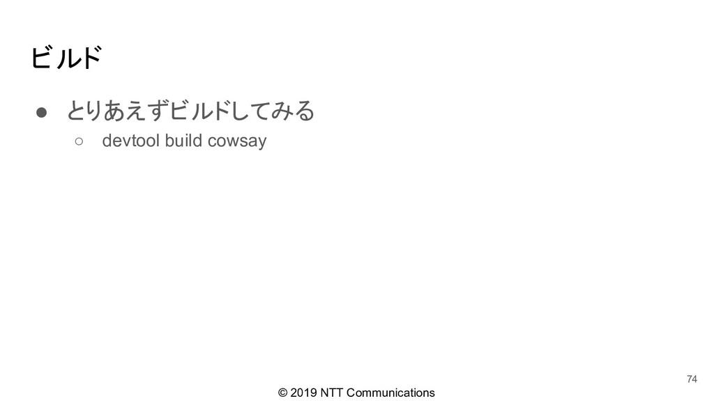 © 2019 NTT Communications ● とりあえずビルドしてみる ○ devt...