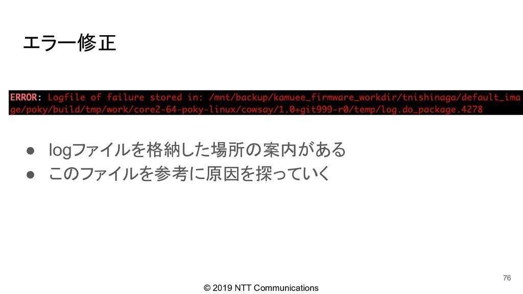 © 2019 NTT Communications エラー修正 ● logファイルを格納した場...