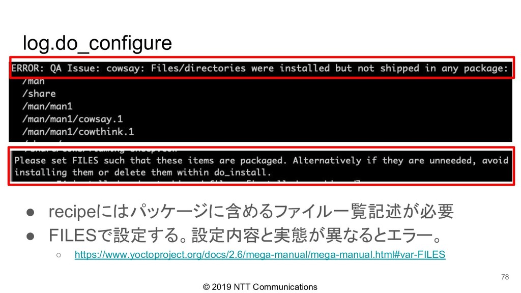 © 2019 NTT Communications log.do_configure ● re...