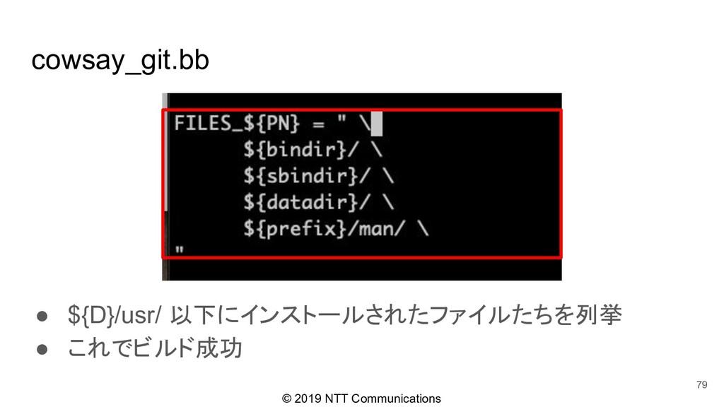 © 2019 NTT Communications cowsay_git.bb 79 ● ${...