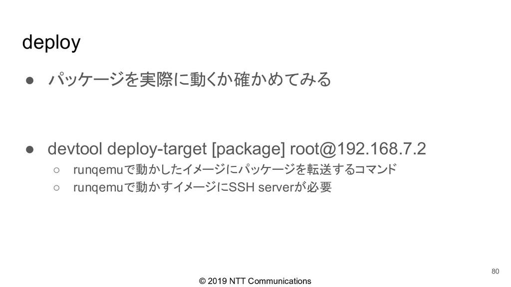 © 2019 NTT Communications ● パッケージを実際に動くか確かめてみる ...