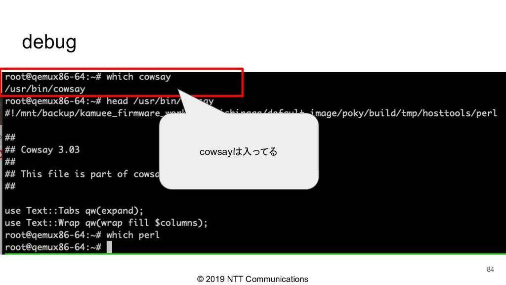 © 2019 NTT Communications debug 84 cowsayは入ってる