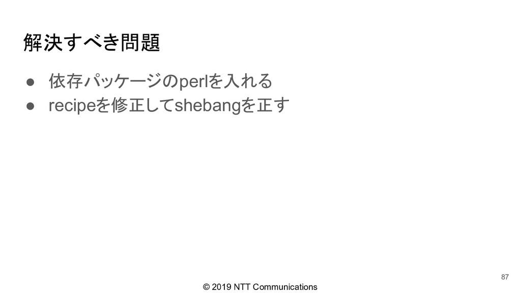 © 2019 NTT Communications 解決すべき問題 ● 依存パッケージのper...
