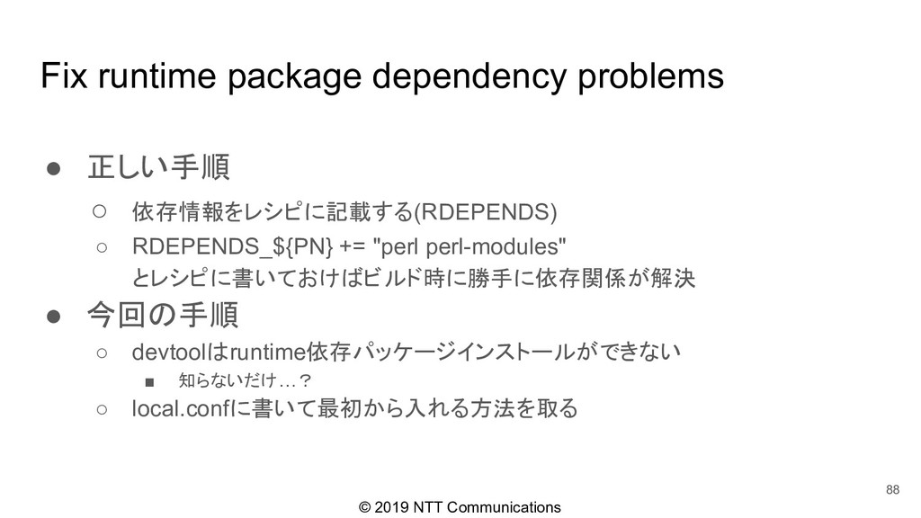 © 2019 NTT Communications Fix runtime package d...
