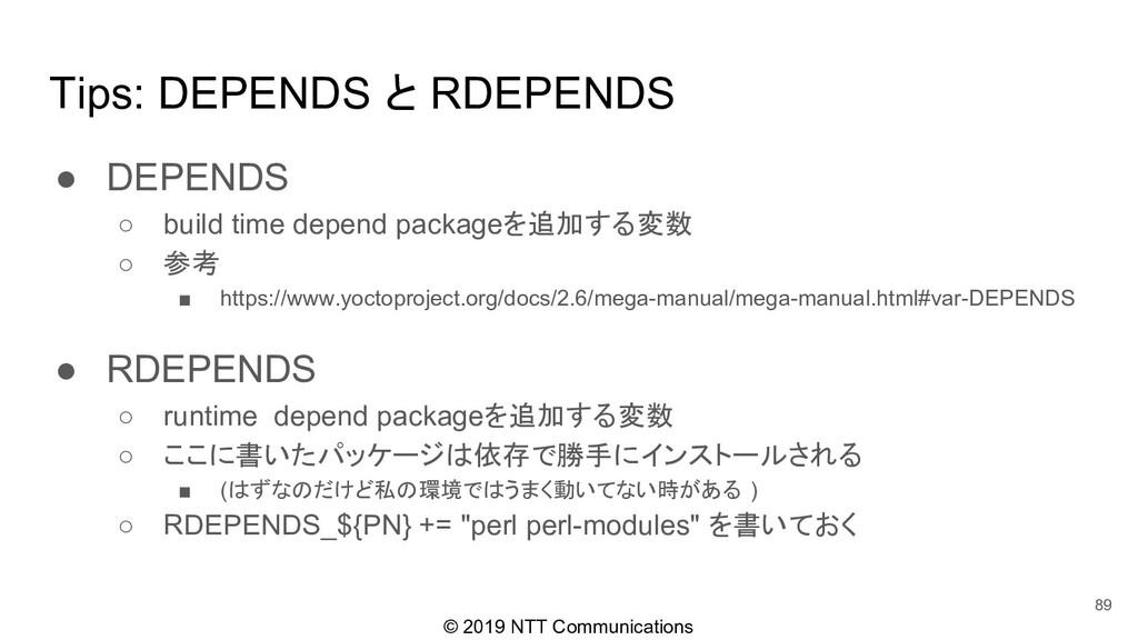 © 2019 NTT Communications Tips: DEPENDS と RDEPE...