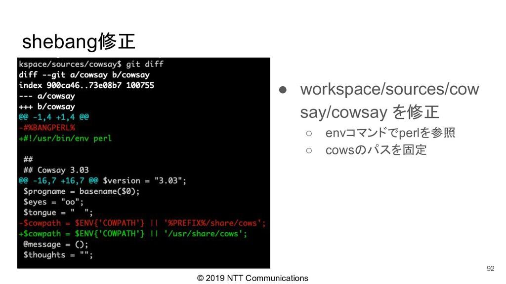 © 2019 NTT Communications shebang修正 ● workspace...