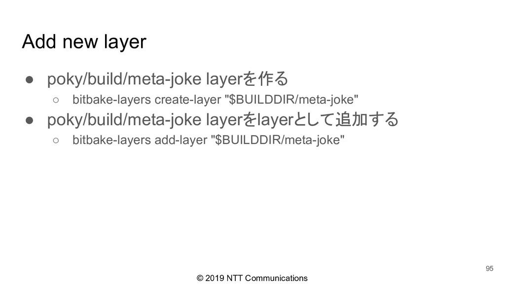 © 2019 NTT Communications Add new layer ● poky/...