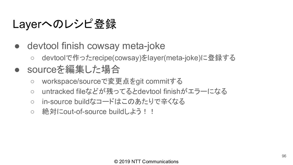 © 2019 NTT Communications Layerへのレシピ登録 ● devtoo...