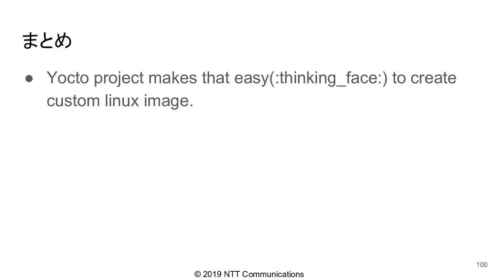 © 2019 NTT Communications ● Yocto project makes...