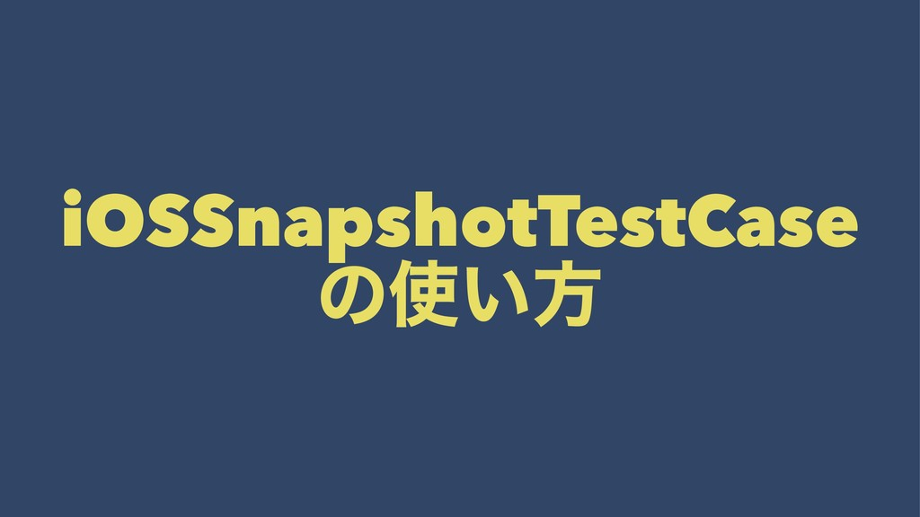 iOSSnapshotTestCase ͷ͍ํ