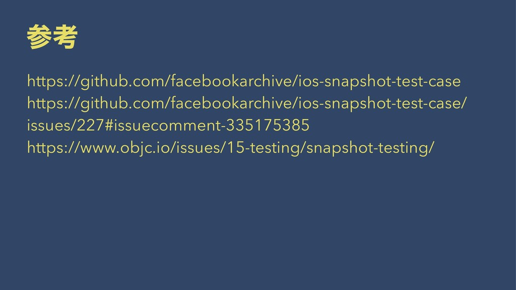 ߟ https://github.com/facebookarchive/ios-snaps...