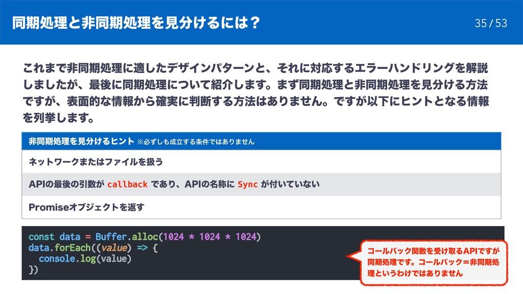 ಉظॲཧͱඇಉظॲཧΛݟ͚Δʹʁ const data = Buffer.alloc(10...