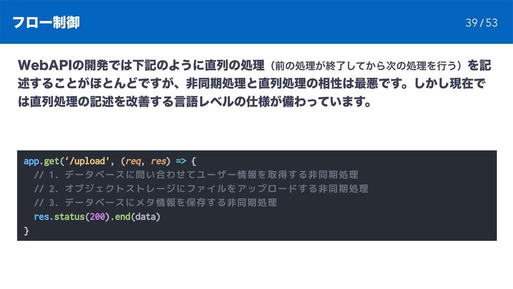 ϑϩʔ੍ޚ app.get('/upload', (req, res) => { // 1. ...