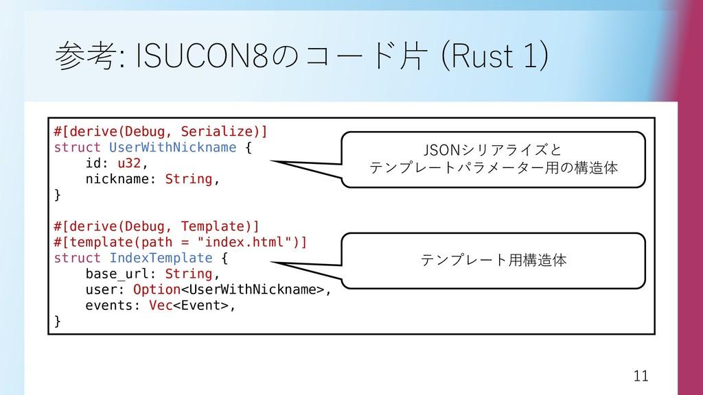 11 11 参考: ISUCON8のコード片 (Rust 1) #[derive(Debug,...