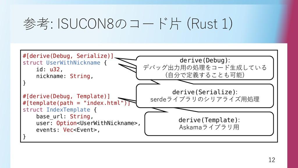 12 12 参考: ISUCON8のコード片 (Rust 1) #[derive(Debug,...