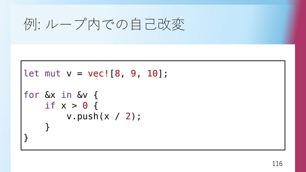 116 116 例: ループ内での自己改変 let mut v = vec![8, 9, 10...