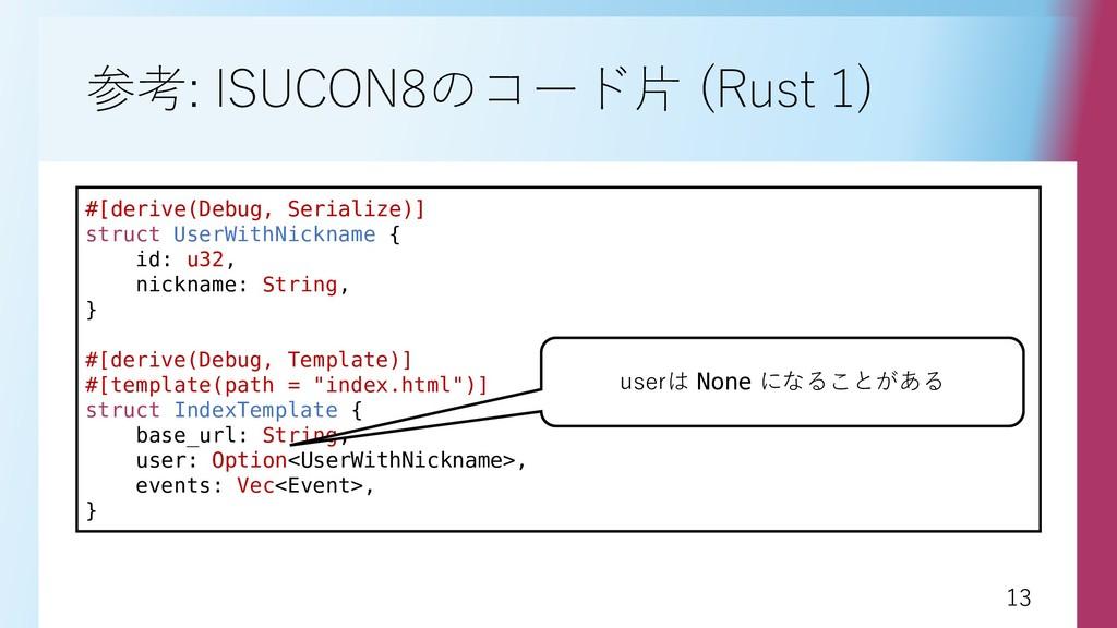13 13 参考: ISUCON8のコード片 (Rust 1) #[derive(Debug,...