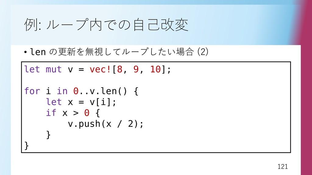 121 121 例: ループ内での自己改変 • len の更新を無視してループしたい場合 (2...