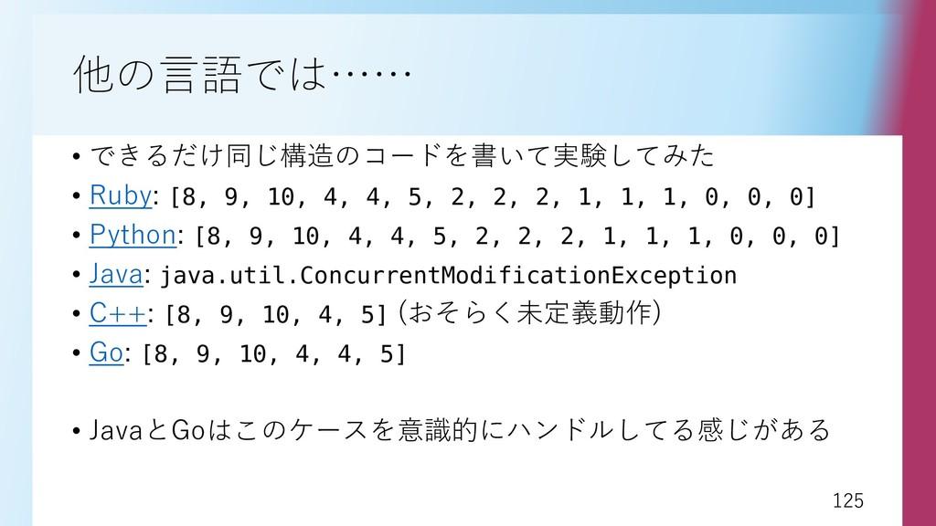 125 125 他の言語では…… • できるだけ同じ構造のコードを書いて実験してみた • Ru...