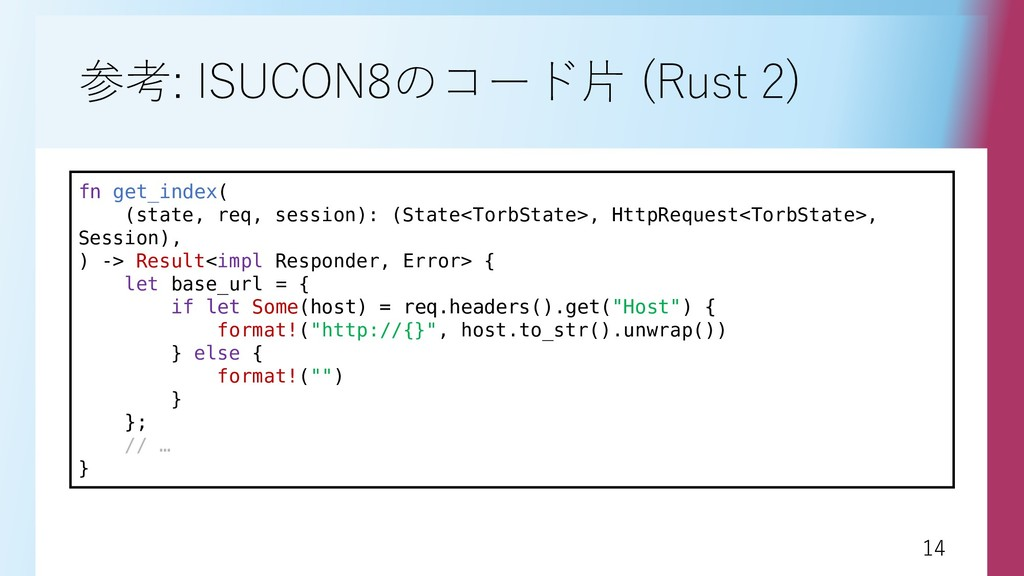 14 14 参考: ISUCON8のコード片 (Rust 2) fn get_index( (...