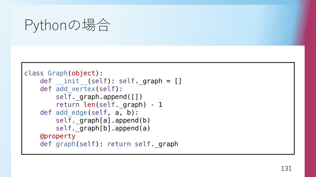131 131 Pythonの場合 class Graph(object): def __in...