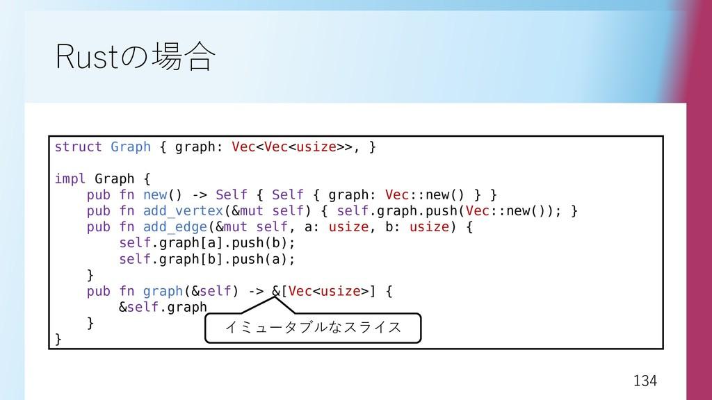 134 134 Rustの場合 struct Graph { graph: Vec<Vec<u...
