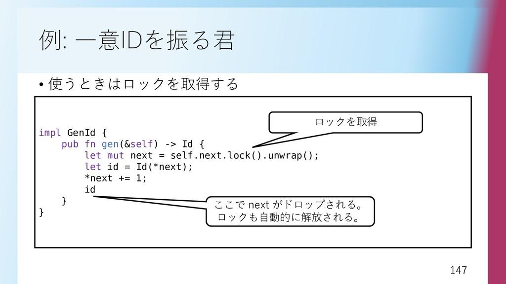147 147 例: 一意IDを振る君 • 使うときはロックを取得する impl GenId ...
