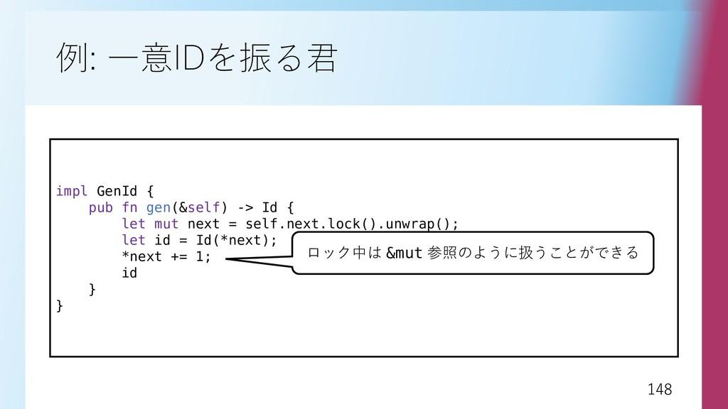 148 148 例: 一意IDを振る君 impl GenId { pub fn gen(&se...