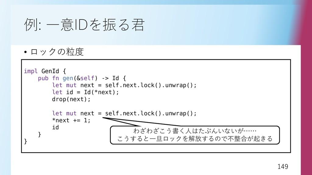 149 149 例: 一意IDを振る君 • ロックの粒度 impl GenId { pub f...