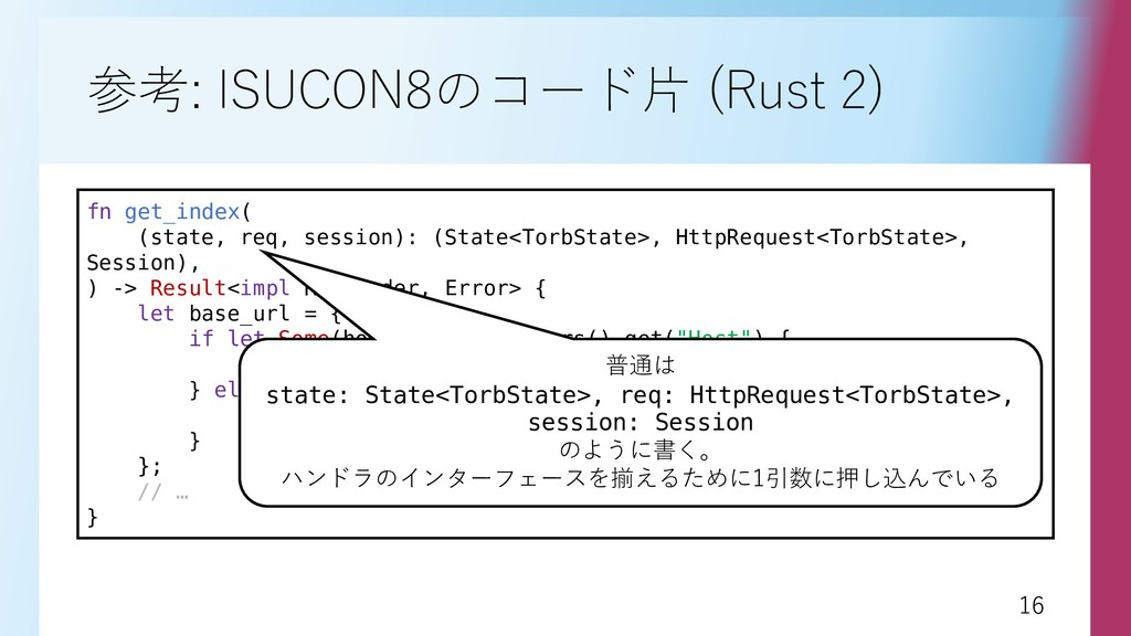 16 16 参考: ISUCON8のコード片 (Rust 2) fn get_index( (...
