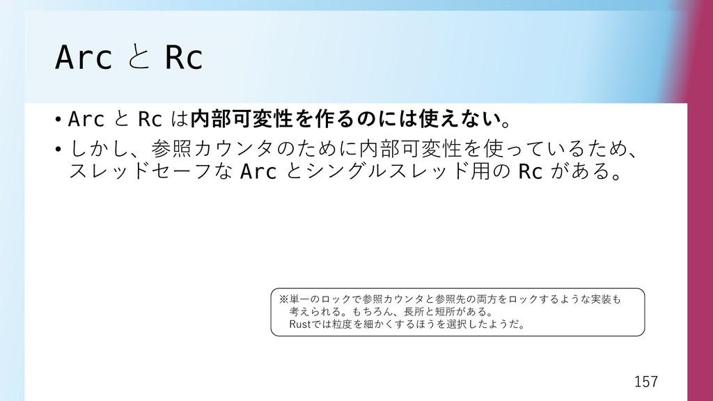 157 157 Arc と Rc • Arc と Rc は内部可変性を作るのには使えない。 •...