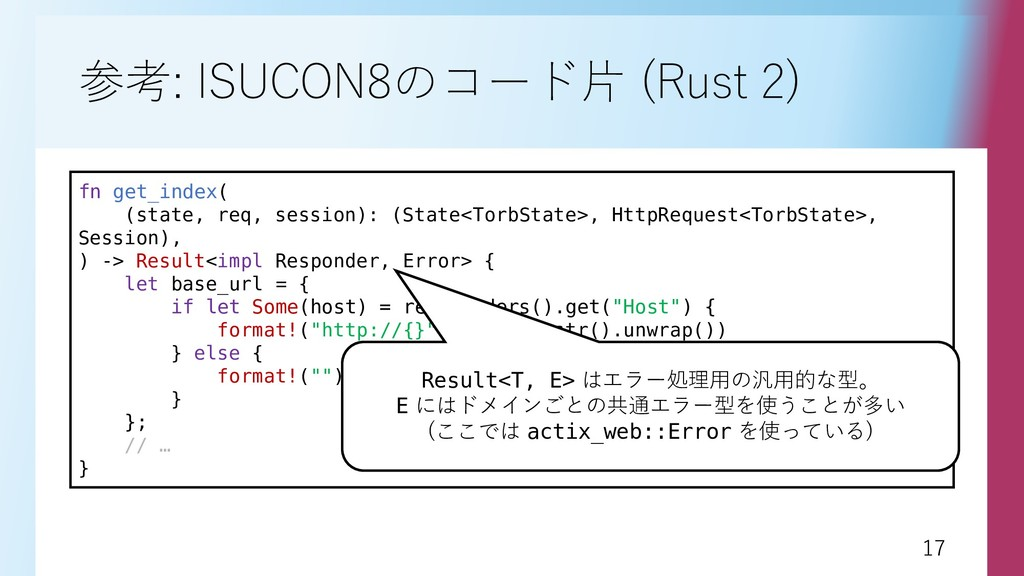 17 17 参考: ISUCON8のコード片 (Rust 2) fn get_index( (...