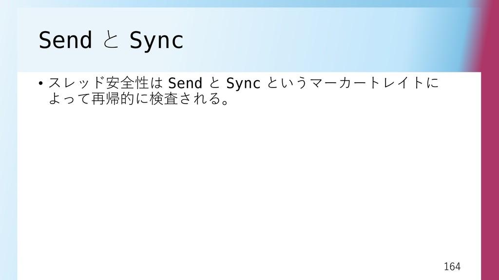 164 164 Send と Sync • スレッド安全性は Send と Sync というマ...