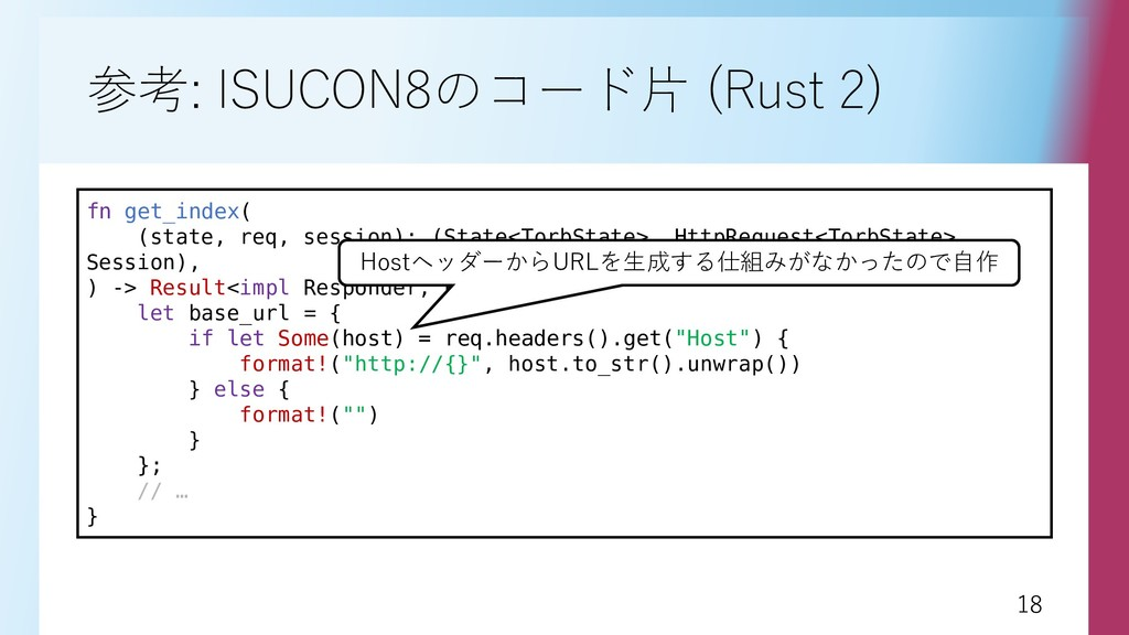 18 18 参考: ISUCON8のコード片 (Rust 2) fn get_index( (...