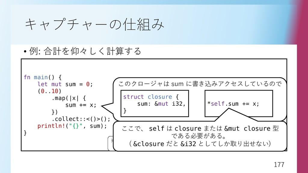 177 177 キャプチャーの仕組み • 例: 合計を仰々しく計算する fn main() {...