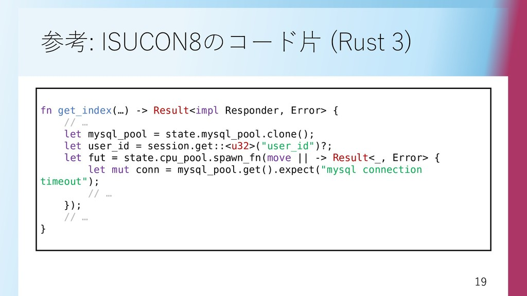 19 19 参考: ISUCON8のコード片 (Rust 3) fn get_index(…)...