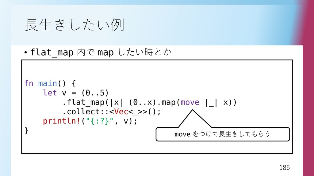 185 185 長生きしたい例 • flat_map 内で map したい時とか fn mai...