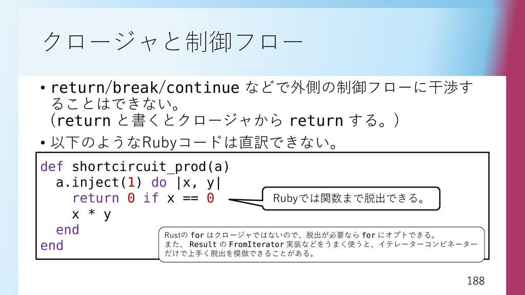 188 188 クロージャと制御フロー • return/break/continue などで...