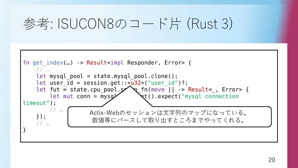 20 20 参考: ISUCON8のコード片 (Rust 3) fn get_index(…)...