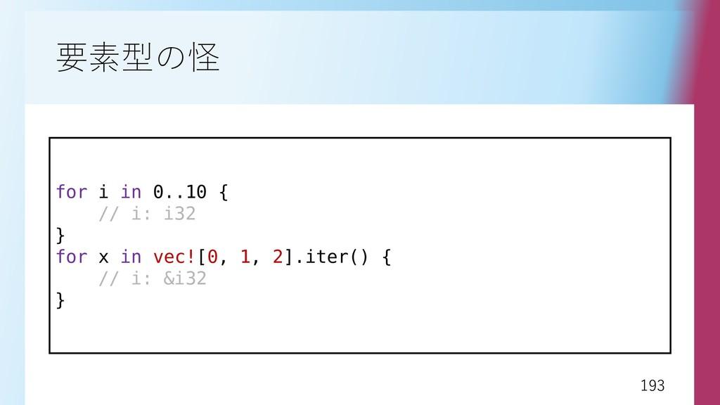 193 193 要素型の怪 for i in 0..10 { // i: i32 } for ...