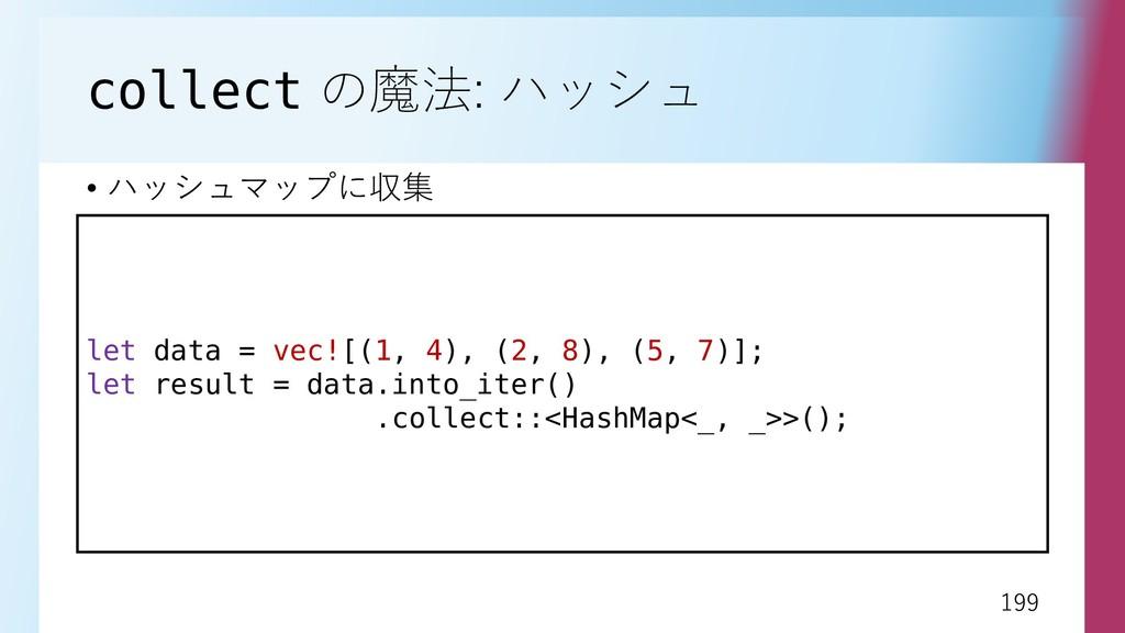 199 199 collect の魔法: ハッシュ • ハッシュマップに収集 let data...