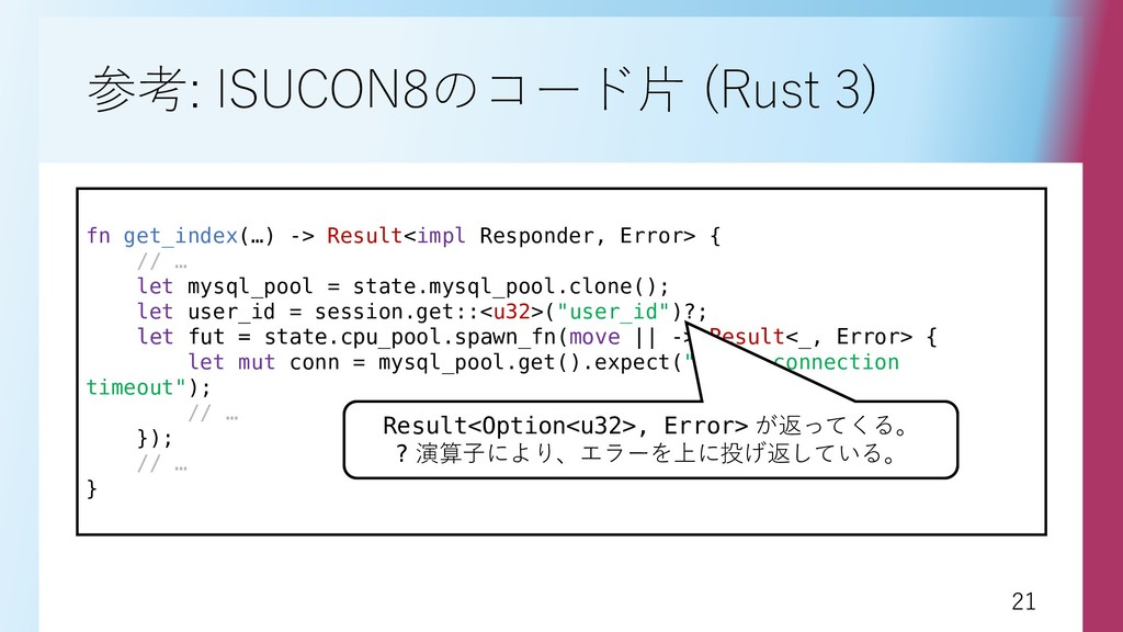 21 21 参考: ISUCON8のコード片 (Rust 3) fn get_index(…)...