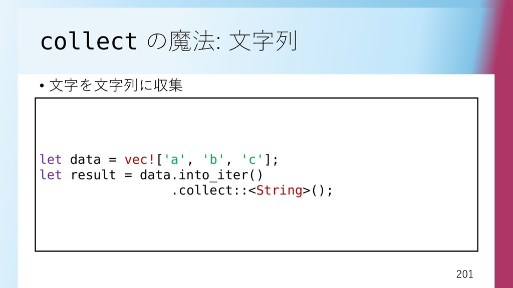 201 201 collect の魔法: 文字列 • 文字を文字列に収集 let data =...