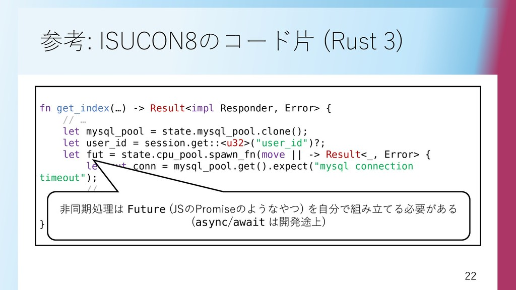 22 22 参考: ISUCON8のコード片 (Rust 3) fn get_index(…)...